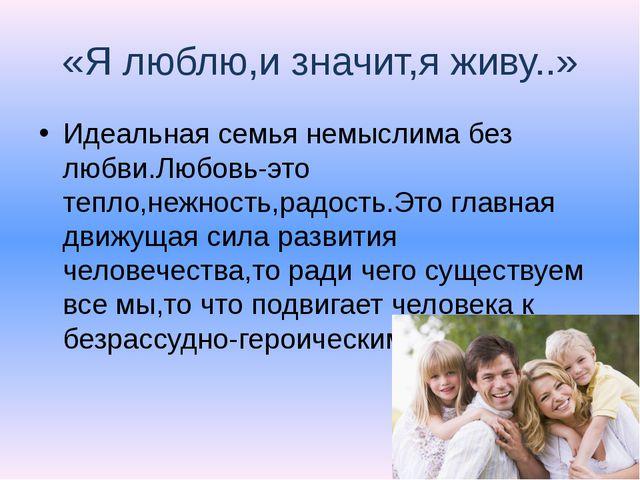 «Я люблю,и значит,я живу..» Идеальная семья немыслима без любви.Любовь-это те...