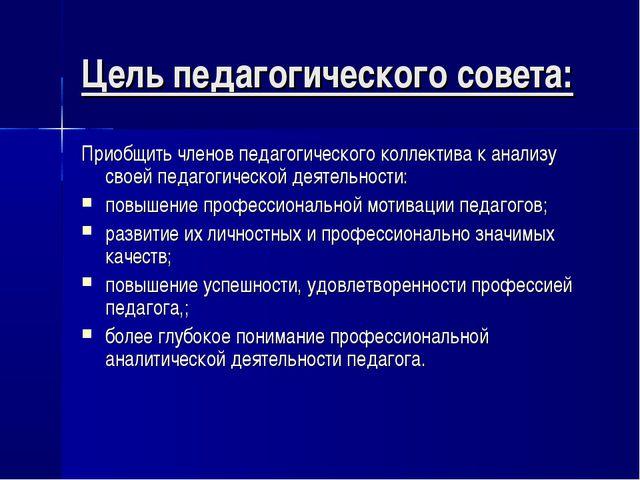 Цель педагогического совета: Приобщить членов педагогического коллектива к ан...