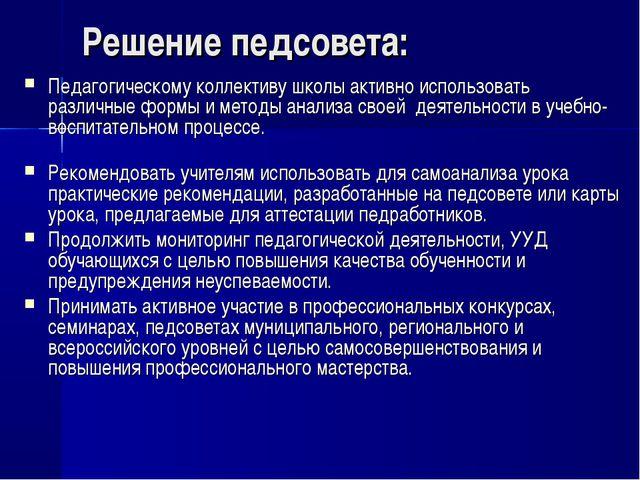 Решение педсовета: Педагогическому коллективу школы активно использовать разл...