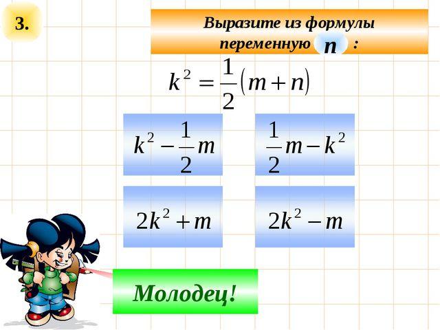 3. Выразите из формулы переменную : Не верно! Молодец! п