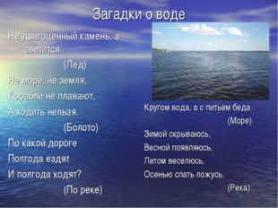 Загадки о воде Не драгоценный камень, а светится. (Лед) Не море, не земля,