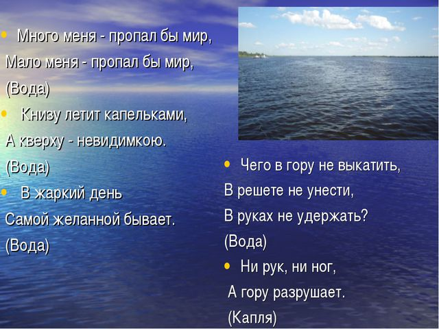 Много меня - пропал бы мир, Мало меня - пропал бы мир, (Вода) Книзу летит кап...