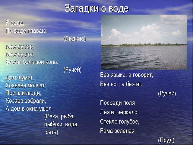 Загадки о воде Я вода, По воде плаваю. (Льдина) Между гор, Между дол Бежи...