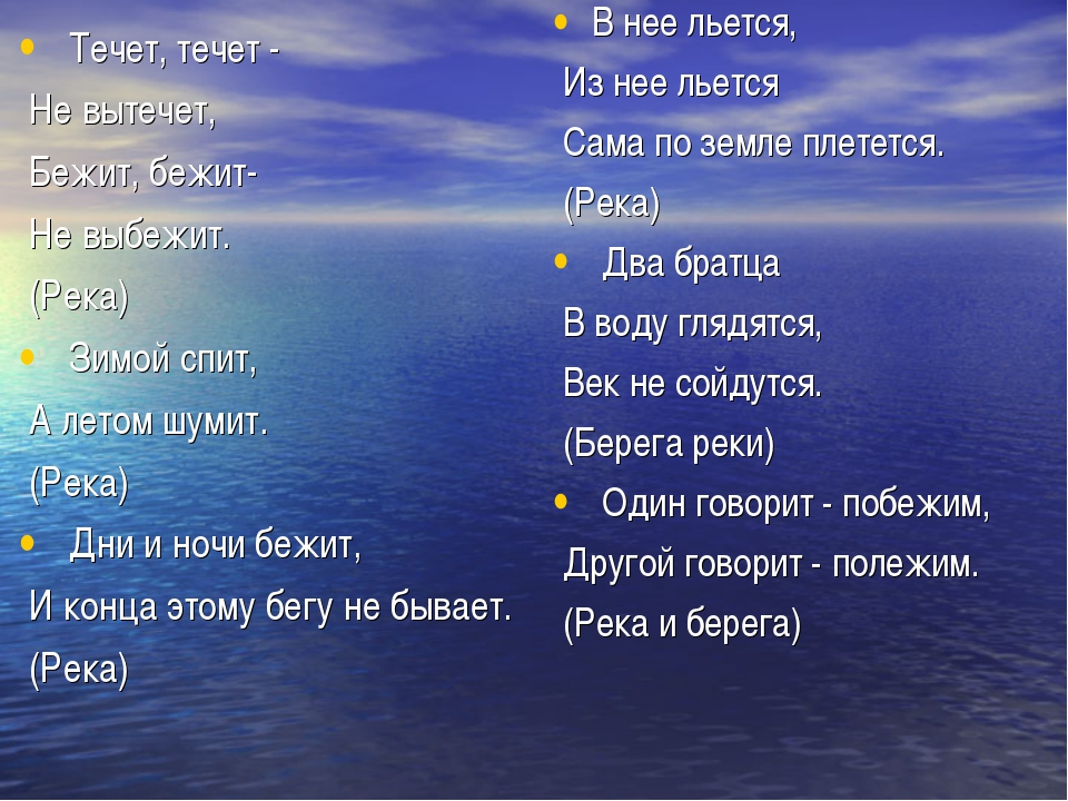 Течет, течет - Не вытечет, Бежит, бежит- Не выбежит. (Река) Зимой спит, А ле...