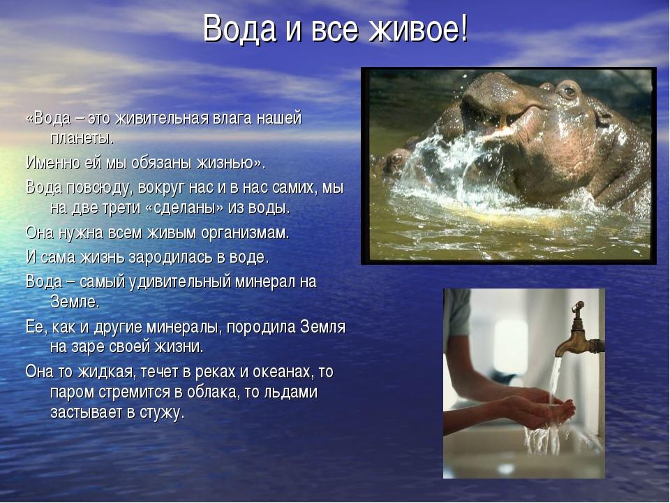 Вода и все живое! «Вода – это живительная влага нашей планеты. Именно ей мы о...