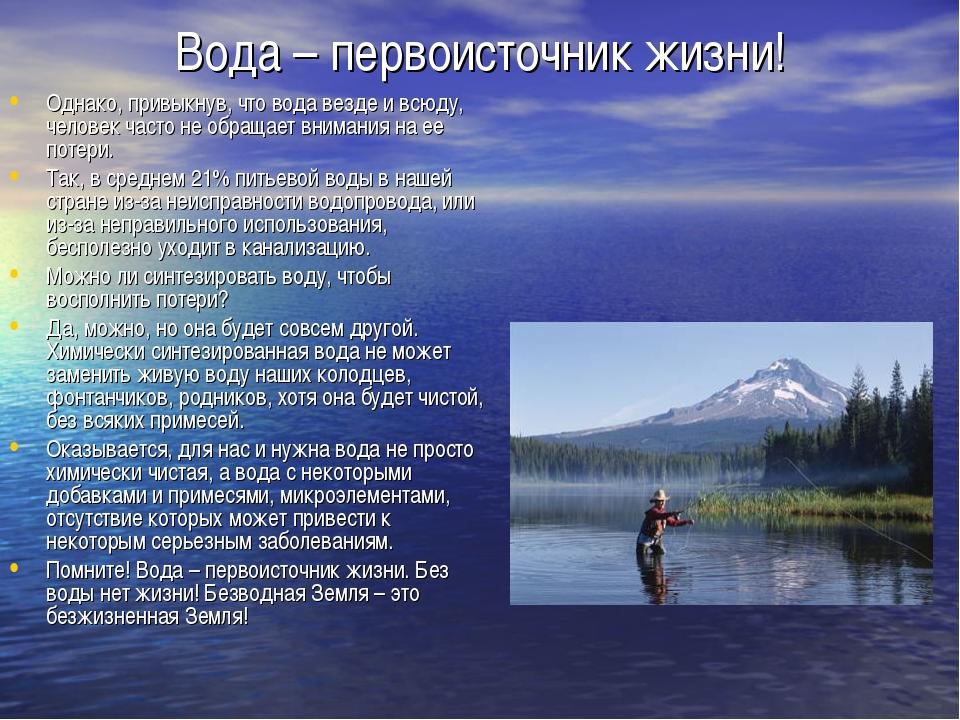 Вода – первоисточник жизни! Однако, привыкнув, что вода везде и всюду, челове...