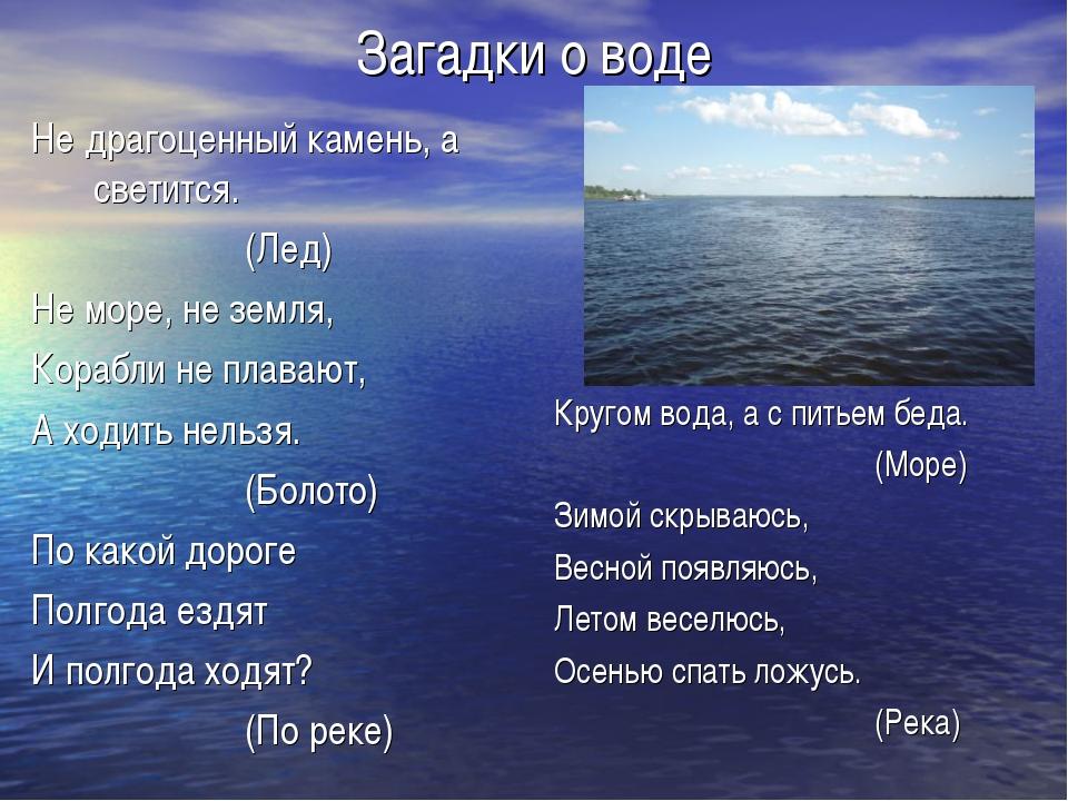 Загадки о воде Не драгоценный камень, а светится. (Лед) Не море, не земля,...