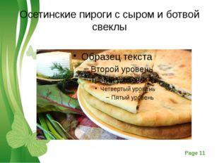 Осетинские пироги с сыром и ботвой свеклы Free Powerpoint Templates Page