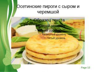 Осетинские пироги с сыром и черемшой Free Powerpoint Templates Page
