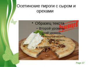 Осетинские пироги с сыром и орехами Free Powerpoint Templates Page