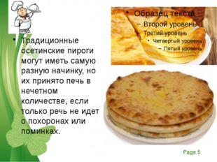 Традиционные осетинские пироги могут иметь самую разную начинку, но их принят