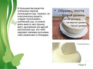 В большинстве рецептов осетинских пирогов используется сыр. Конечно, по клас