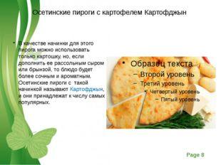 Осетинские пироги с картофелем Картофджын В качестве начинки для этого пирога