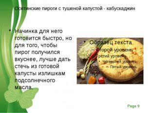 Осетинские пироги с тушеной капустой - кабускаджин Начинка для него готовится