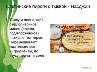 Осетинские пироги с тыквой - Насджин Тыкву и осетинский сыр, сливочное масло