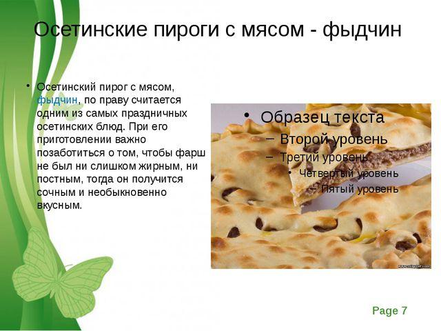 Осетинские пироги с мясом - фыдчин Осетинский пирог с мясом, фыдчин, по праву...