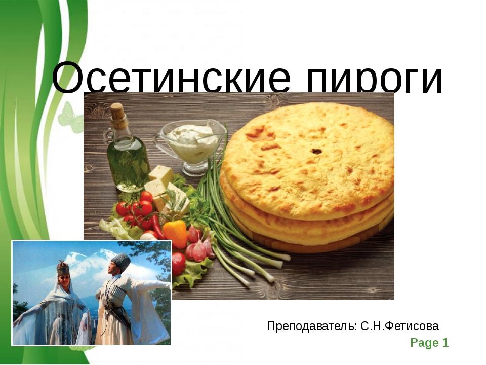 Осетинские пироги Преподаватель: С.Н.Фетисова Free Powerpoint Templates Page