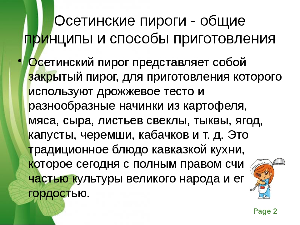Осетинские пироги - общие принципы и способы приготовления Осетинский пирог п...