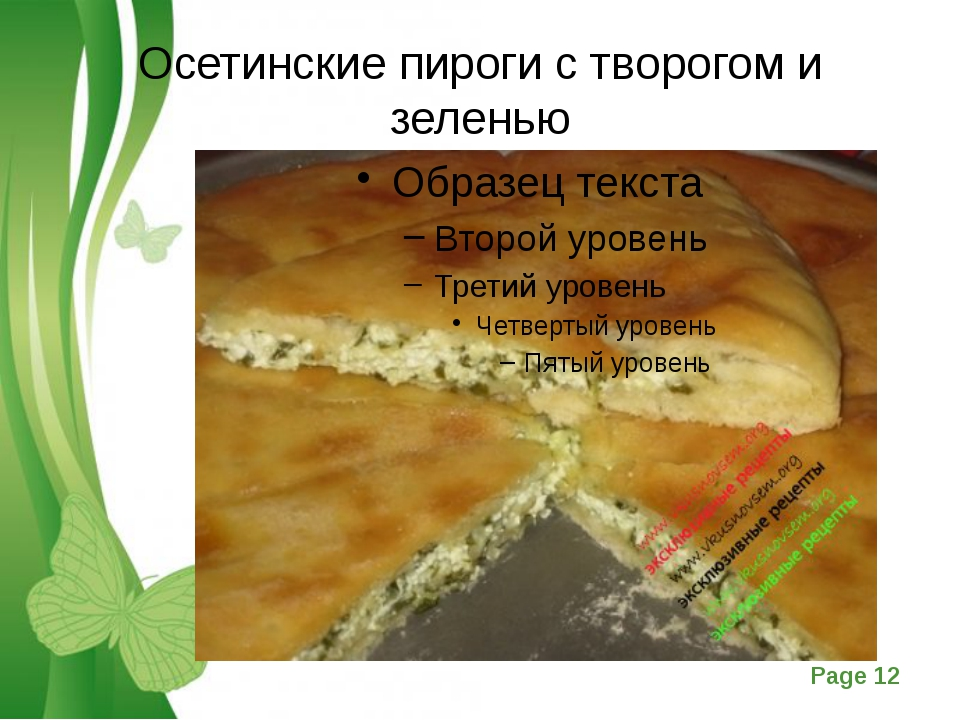 Осетинские пироги с творогом и зеленью Free Powerpoint Templates Page
