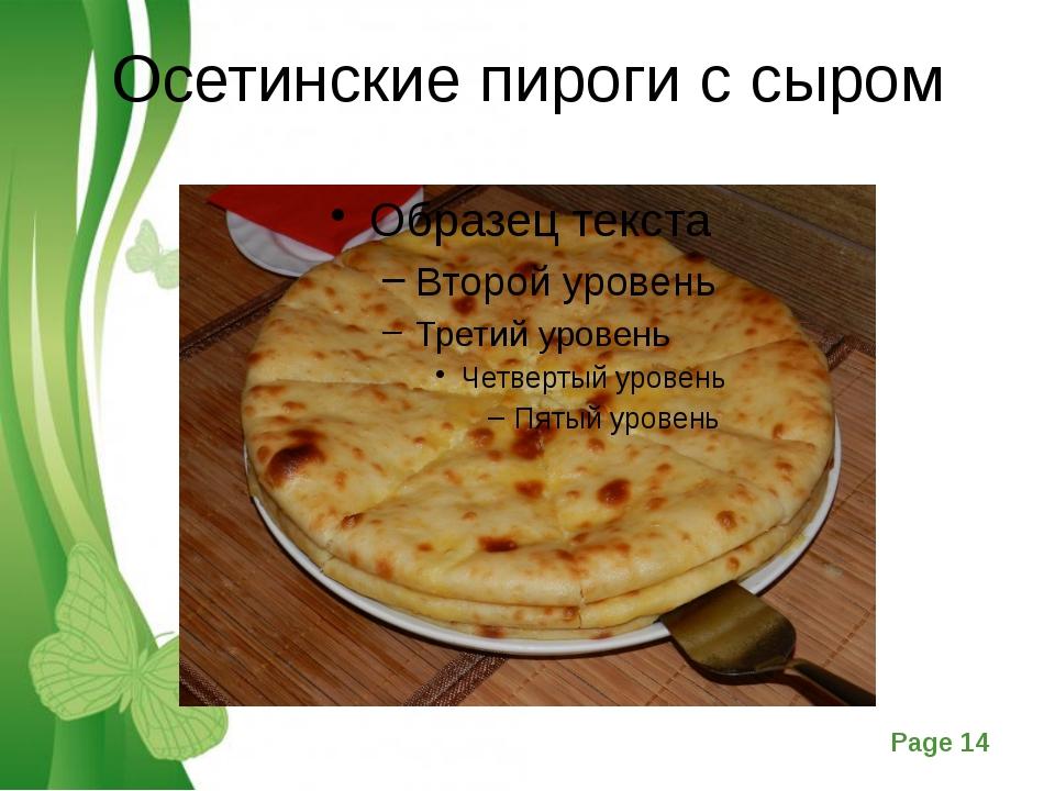 Осетинские пироги с сыром Free Powerpoint Templates Page