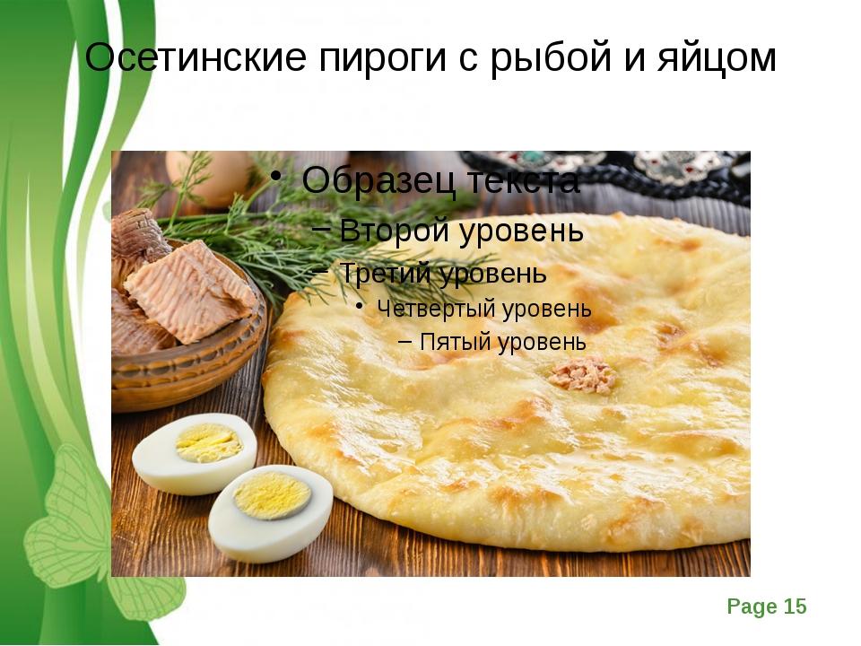 Осетинские пироги с рыбой и яйцом Free Powerpoint Templates Page