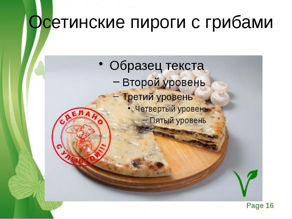 Осетинские пироги с грибами Free Powerpoint Templates Page