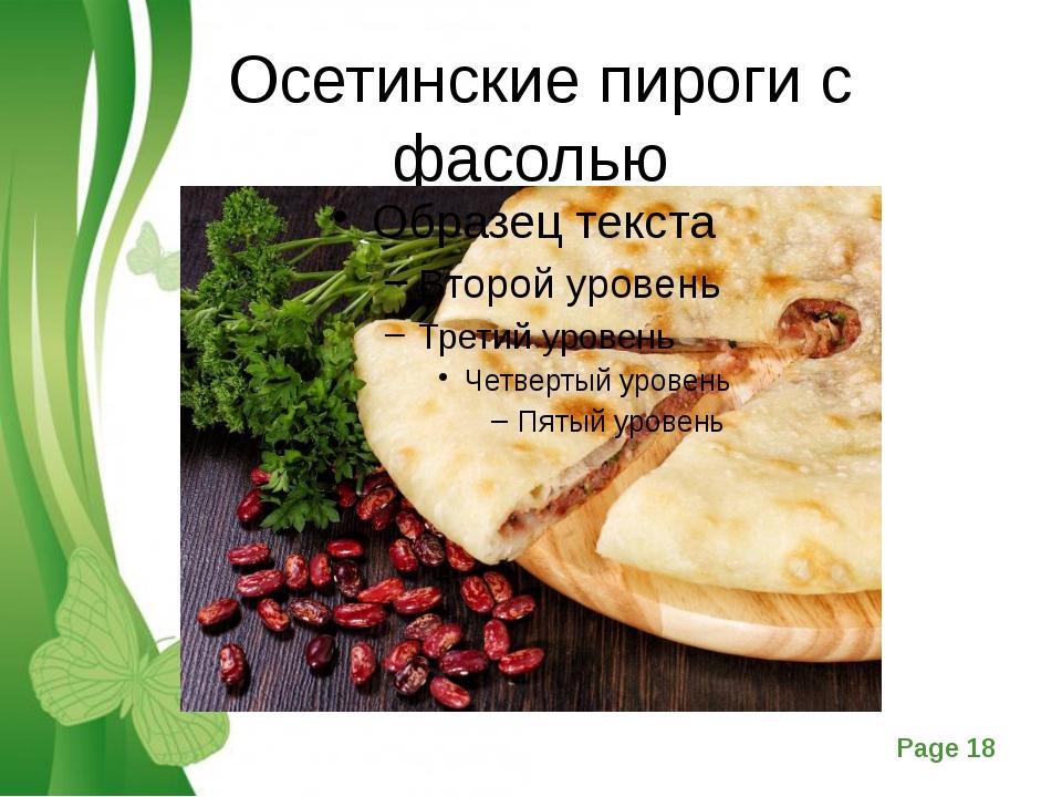 Осетинские пироги с фасолью Free Powerpoint Templates Page