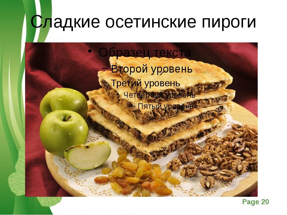 Сладкие осетинские пироги Free Powerpoint Templates Page