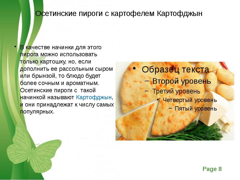Осетинские пироги с картофелем Картофджын В качестве начинки для этого пирога...