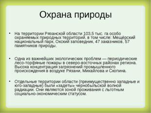 Охрана природы На территории Рязанской области 103,5 тыс. га особо охраняемых