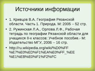 Источники информации 1. Кривцов В.А. География Рязанской области. Часть 1. Пр
