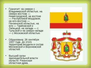 Граничит: на севере с Владимирской областью, на северо-востоке — Нижегородск