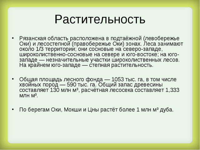 Растительность Рязанская область расположена в подтаёжной (левобережье Оки) и...
