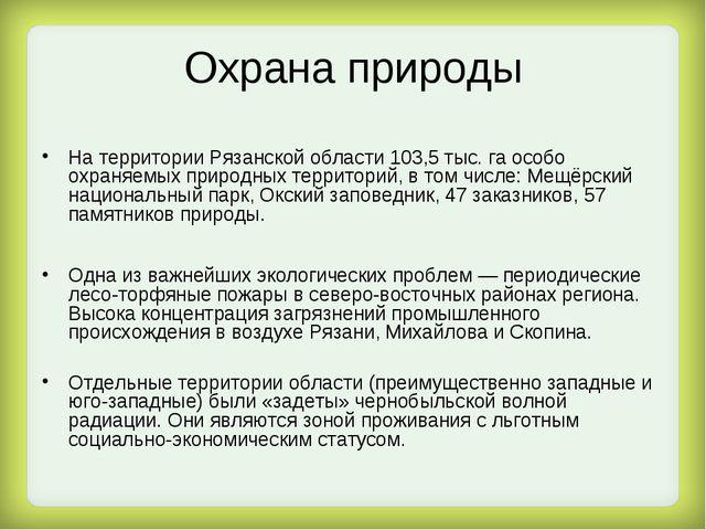 Охрана природы На территории Рязанской области 103,5 тыс. га особо охраняемых...