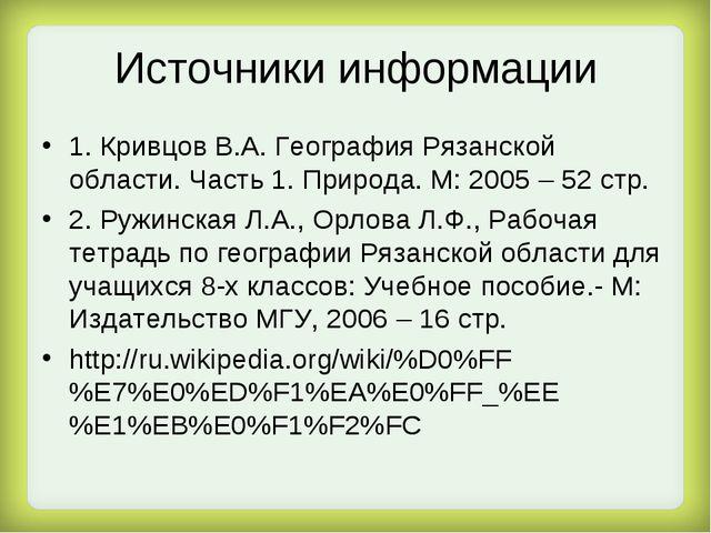 Источники информации 1. Кривцов В.А. География Рязанской области. Часть 1. Пр...