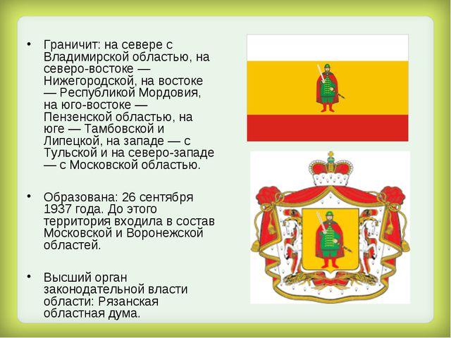 Граничит: на севере с Владимирской областью, на северо-востоке — Нижегородск...