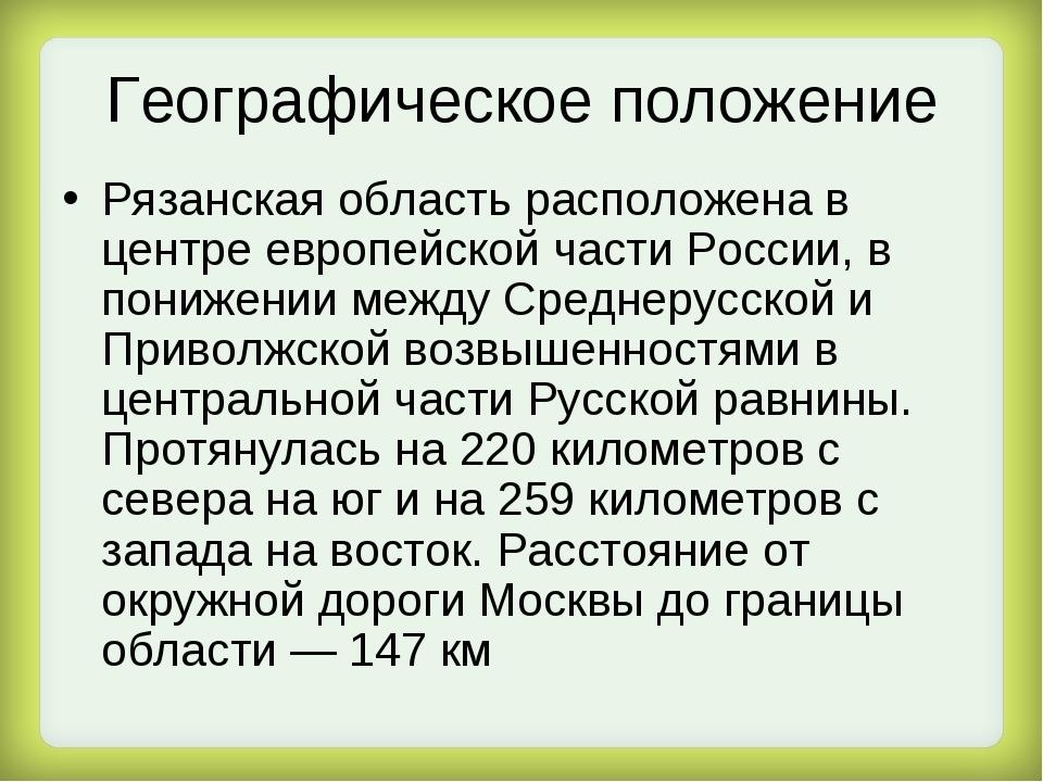 Географическое положение Рязанская область расположена в центре европейской ч...