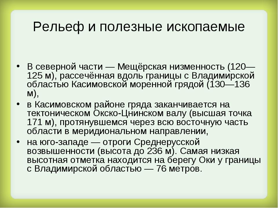 Рельеф и полезные ископаемые В северной части — Мещёрская низменность (120—12...