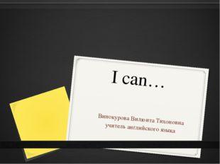 I can… Винокурова Вилюита Тихоновна учитель английского языка