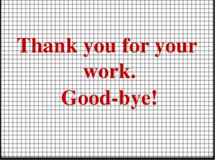 Thank you for your work. Good-bye!
