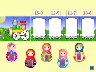 7+6 8+9 9+6 3+8 13 15 14 11 17 Щёлкаем по рамке с ответом. Коллекция дидакти