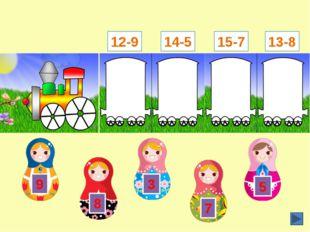 7+8 7+9 8+6 9+3 16 14 13 15 12 Щёлкаем по рамке с ответом. Коллекция дидакти