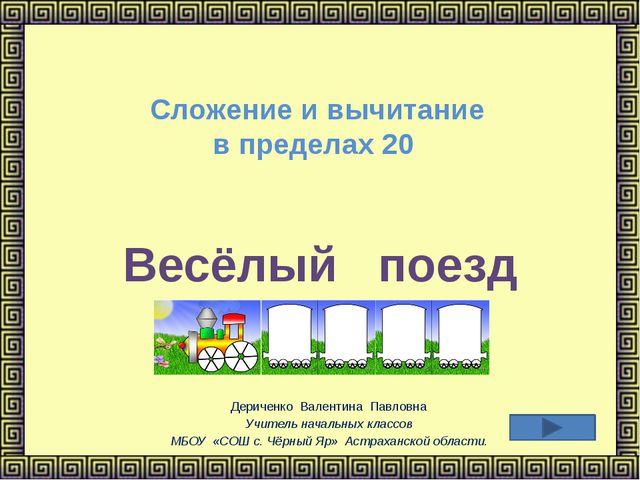 Сложение и вычитание в пределах 20 Дериченко Валентина Павловна Учитель нача...