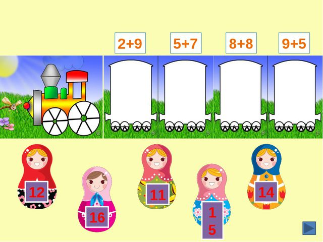 9+8 4+9 5+6 3+9 13 11 14 17 12 Щёлкаем по рамке с ответом. Коллекция дидакти...