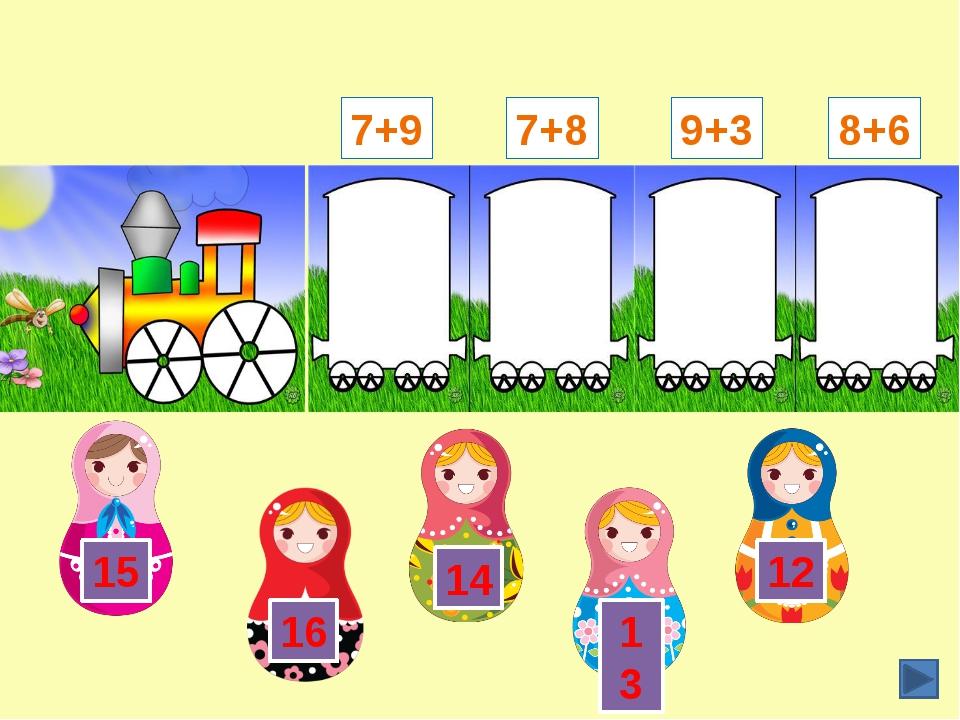 5+7 2+9 9+5 8+8 12 11 15 16 14 Щёлкаем по рамке с ответом. Коллекция дидакти...