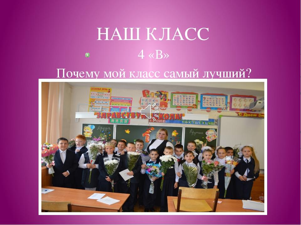 Мой класс самый лучший