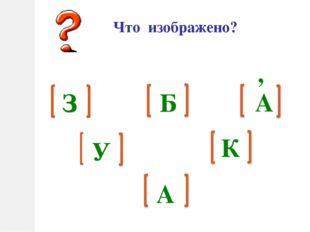 А З Б У К А , Что изображено?