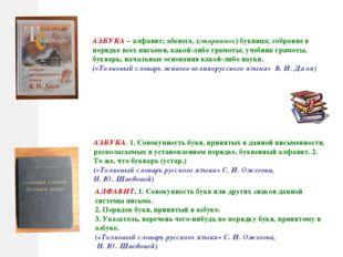 АЗБУКА – алфавит; абевега, (старинное) буквица; собрание в порядке всех письм