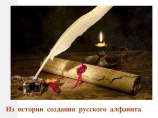 Из истории создания русского алфавита
