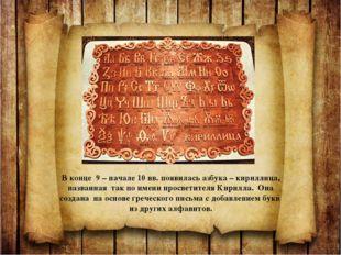 В конце 9 – начале 10 вв. появилась азбука – кириллица, названная так по имен